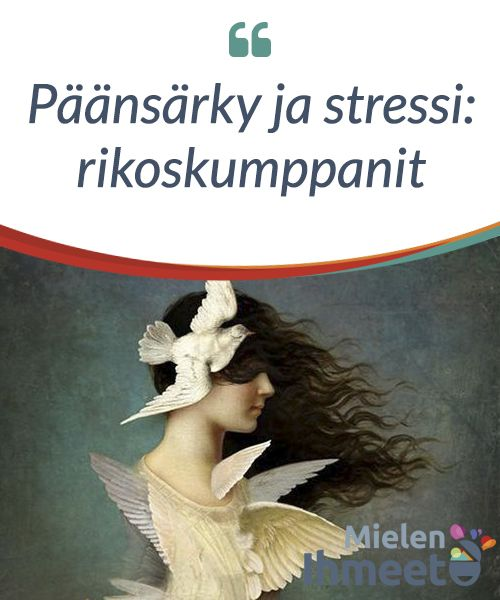 Päänsärky ja stressi: #rikoskumppanit  Päänsärkyjä on monenlaisia, mutta #stressin laukaisemat ovat niistä tavallisimpia, tutuimpia ja sinnikkäimpiä. Nämä #päänsäryt tukehduttavat meidät #uuvuttavalla otteellaan ja #heikentävät elinvoimaamme päivän loppuun saakka.