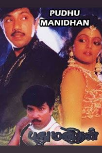 Pudhu Manithan (1991) Tamil in SD - Einthusan
