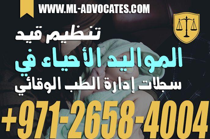 تنظيم قيد المواليد الأحياء في سجلات إدارة الطب الوقائي الإمارات Dubai Tech Company Logos Company Logo