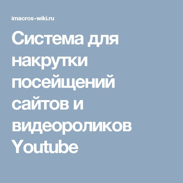 Система для накрутки посейщений сайтов и видеороликов Youtube