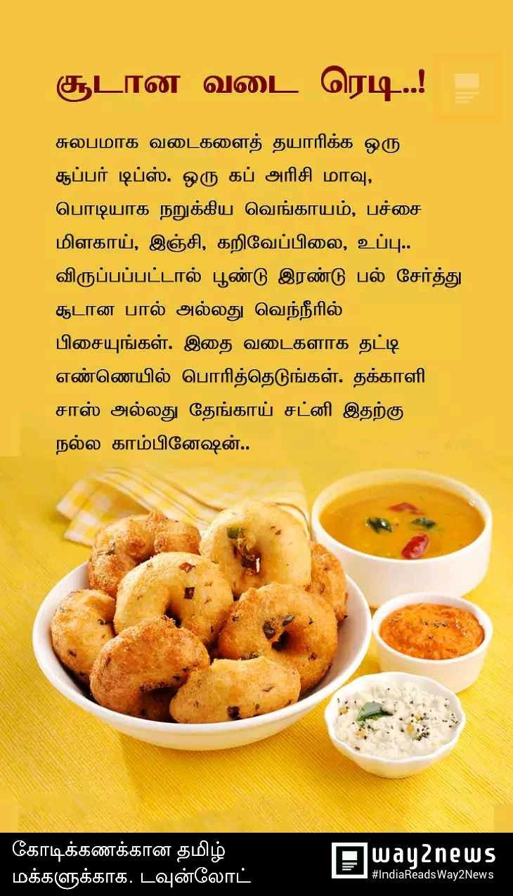 Pin By Jl Thomas On Snacks Tea Coffee Indian Food Recipes