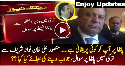 PM Nawaz Sharif's Response On Anchor Mansoor Ali Khan Question Over Panama Case