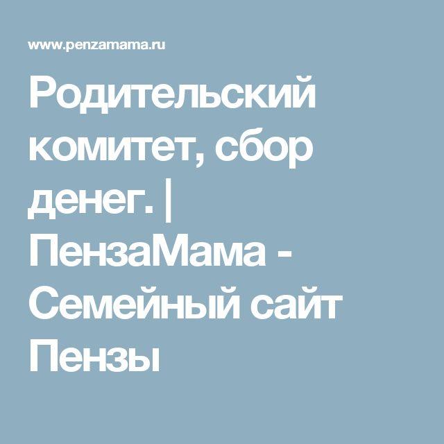 Родительский комитет, сбор денег.   ПензаМама - Семейный сайт Пензы