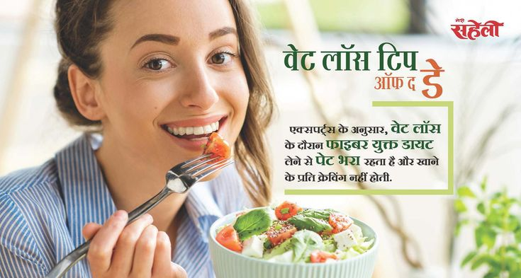 Weight Loss Tip Of The Day, Eating Habits For Weight Loss
