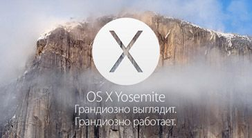 OS X Yosemite. Грандиозно выглядит. Грандиозно работает.