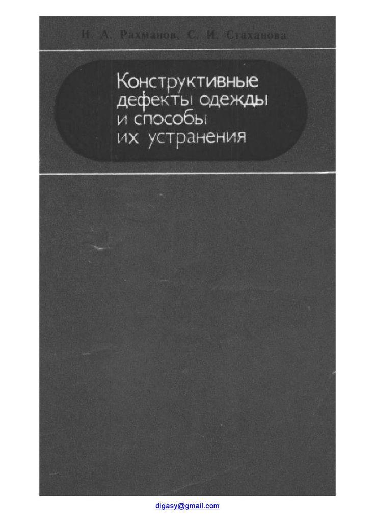 Конструктивные дефекты одежды и способы их устранения - Рахманов, Стаханова.1979.pdf
