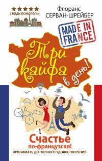 Книга Три кайфа в день! Счастье по-французски! Принимать до полного удовлетворения