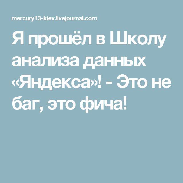 Я прошёл в Школу анализа данных «Яндекса»! - Это не баг, это фича!