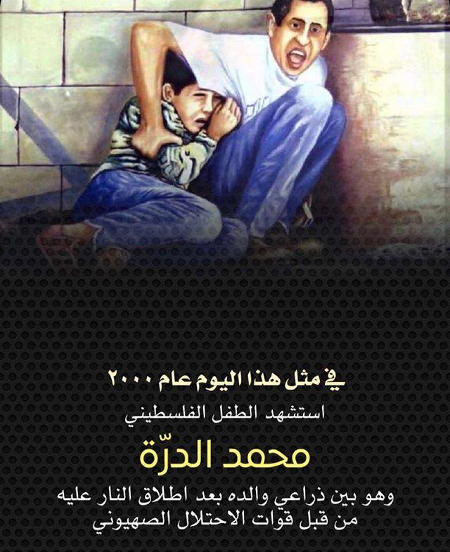 18 عاما مرت على استشهاد الطفل محمد الدرة الذى اغتالته قوات الاحتلال الإسرائيلى بين ذراعى والده جمال فى 30 سبتمبر من عام 2000 بقطا Movie Posters Movies Poster
