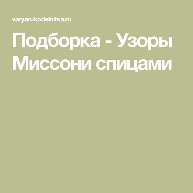 Подборка - Узоры Миссони спицами