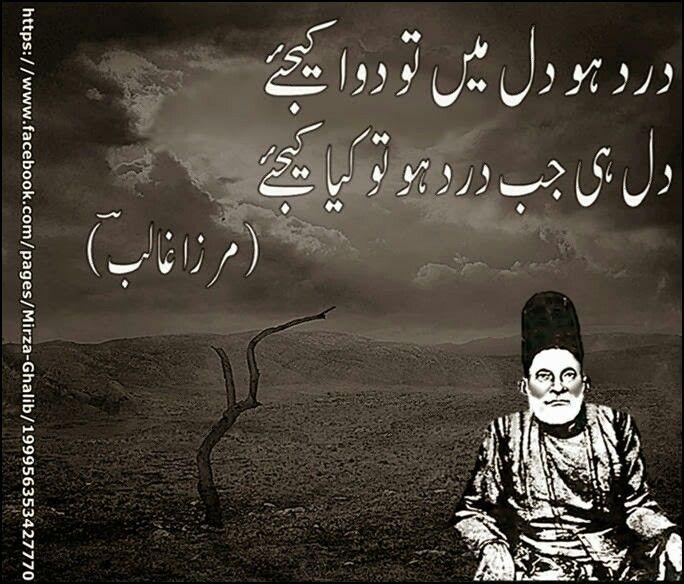 Mirza Ghalib Sahab Ke Qalaam Se: 177 Best Images About مرزا غالب سے وصی شاہ تک On