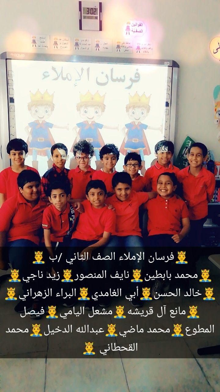فرسان الإملاء مدارس الفيصلية الإسلامية معارف للتعليم المنطقة الشرقية السعودية التعليم Incoming Call Screenshot Incoming Call