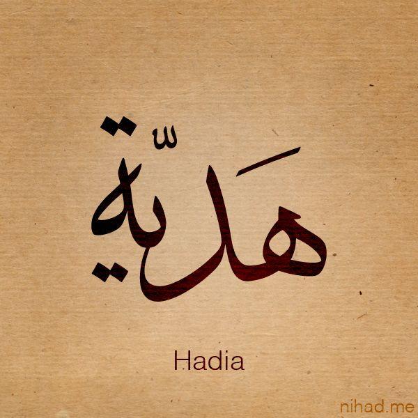 Hadia name by Nihadov on DeviantArt