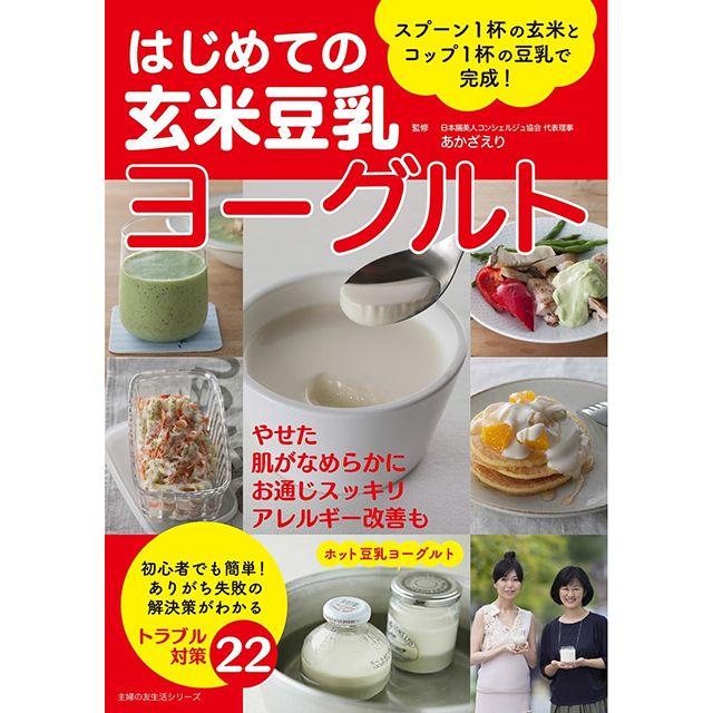 牛乳などに乳酸菌を入れて発酵させたヨーグルトは、腸内環境を整えたり、大腸にすむ善...