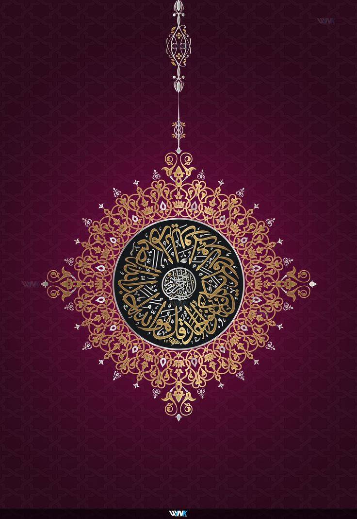 Al Ikhlas بسم الله الرحمن الرحيم قل هو الله احد (1) الله الصمد (2) لم يلد ولم يولد(3) ولم يكن له كفوا احد(4)