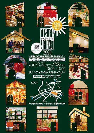 イベント告知用のポスター   デザインマーケット -雑貨とインテリアとデザインと- in 鹿屋