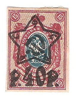 Soviet overprinted Imperial Russian stamp