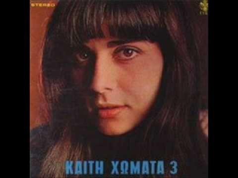 ▶ Μια αγάπη για το καλοκαίρι Χωματά Καίτη Xwmata Kaiti - YouTube