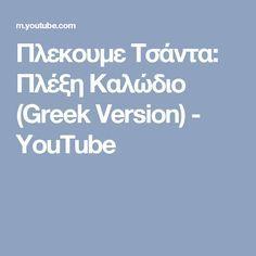 Πλεκουμε Τσάντα: Πλέξη Καλώδιο (Greek Version) - YouTube