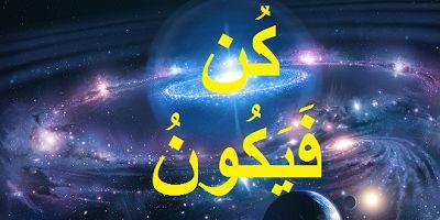 کن فیکون    قرآن حکیم میں اللہ آپ اپنی قدرت بیان کرتے ہوئے فرماتاہے کہ جو کام کرنے کا ارادہ ہوتا ہے تو میں ایککن کہتا ہوں اور وہ ہو جاتاہےاللہ پاک کے اس کن میں کتنی طاقت ہے  ہم مسلمانوں کو سائنس دانوں کا شکریہ ادا کر چاہئے کہ انہوں نے ہمارے سامنے قرآن کی سچائی بیان کی اللہ کو پہچاننے میں مدد کی  یقین جانئے کئی بار علما سے لفظ کن فیکون کی تشریح سنی مگر ہمیشہ تشنگی رہی اس لفظ کی طاقت وسعت اور کمال تک وہ پہنچنے سے ہمیشہ قاصر رہے  کن فیکون کا مفہوم ہم اس وقت تک نہیں جان سکتے جب تک ہم اللہ کی…