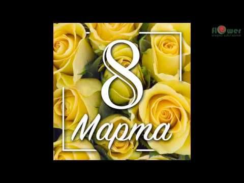 Happy women's day 8 March 2017 from Flower Expo Ukraine 2017! - YouTube