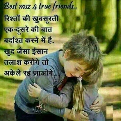1000 friendship quotes in hindi on pinterest friendship day pictures hindi quotes and