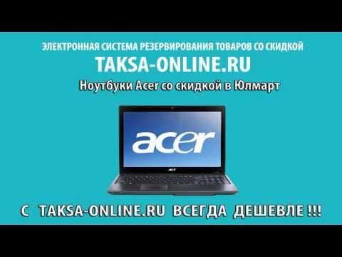 Ноутбуки Acer со скидкой в Юлмарт. - YouTube