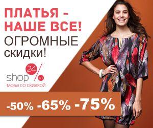 Платья распродажа