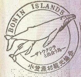 Archipel d'Ogasawara (îles Bonin)