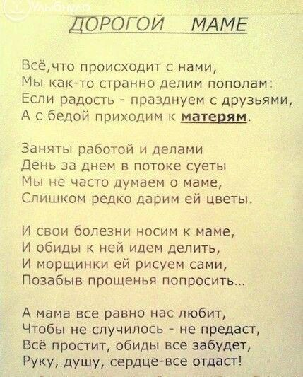Маме... #стихи бОльше на http://women111.ru