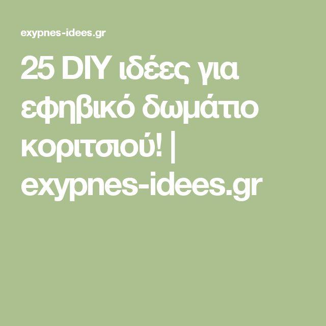 25 DIY ιδέες για εφηβικό δωμάτιο κοριτσιού! | exypnes-idees.gr