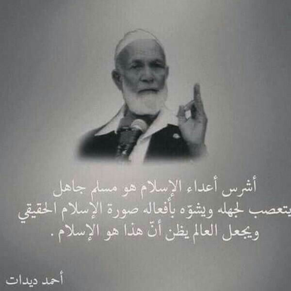 Pin By Zahraa Mahde On كلمات وعبر Instagram Words Islamic Inspirational Quotes Funny Arabic Quotes