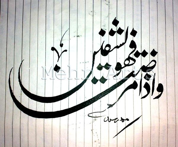 Home » Modern Calligraphy, Nastaliq » وَإِذَا مَرِضْتُ ...