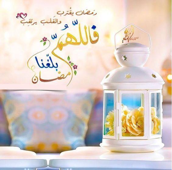 صور اللهم بلغنا رمضان جديدة وجميلة Ramadan Decorations Ramadan Poster Ramadan