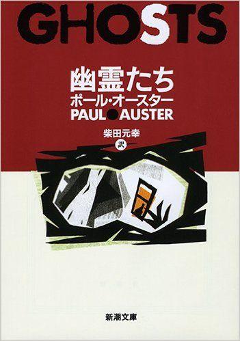 幽霊たち ポール・オースター 柴田 元幸 読書好きにおすすめの小説