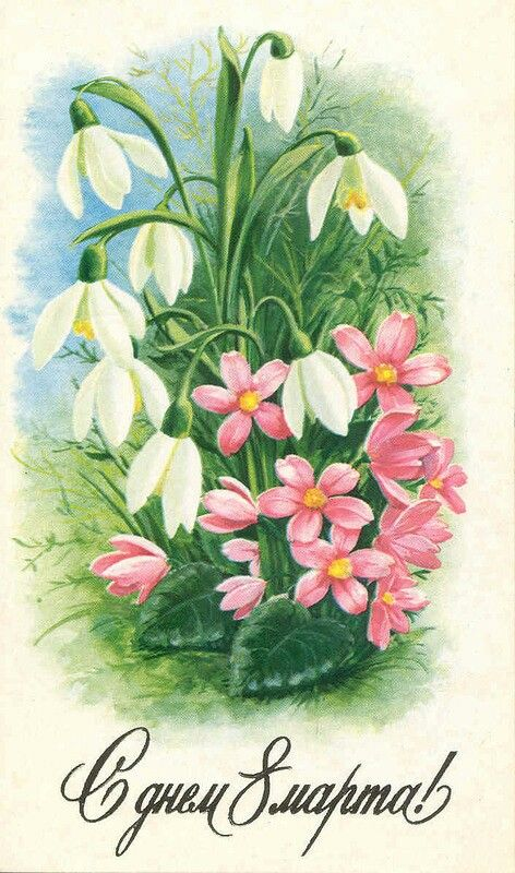 March 8 Soviet post cards USSR