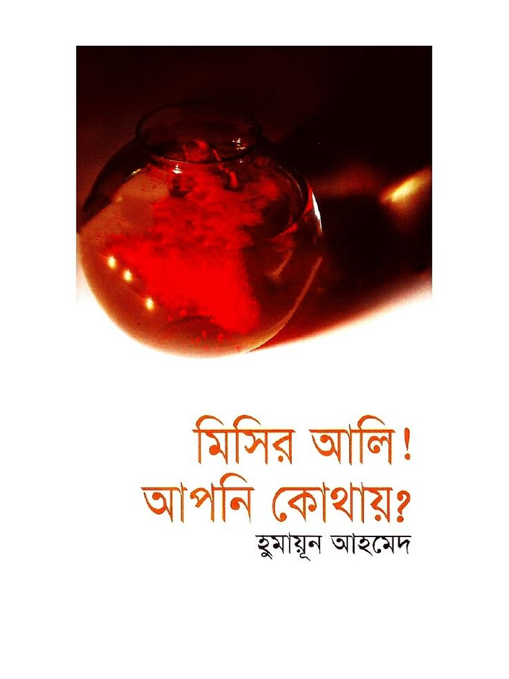humayun ahmed pdf books