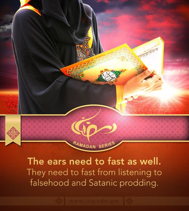The ears need to fast as well. They need to fast from listening to falsehood and Satanic prodding. They should be given the Qura'aan to listen to and be safeguarded from the evils of music in all its forbidden forms. Dr. Bilal Philips #Ramadan #IOURamadan