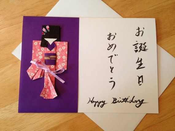 Japanese Origami Handmade Paper Doll Happy Birthday Card