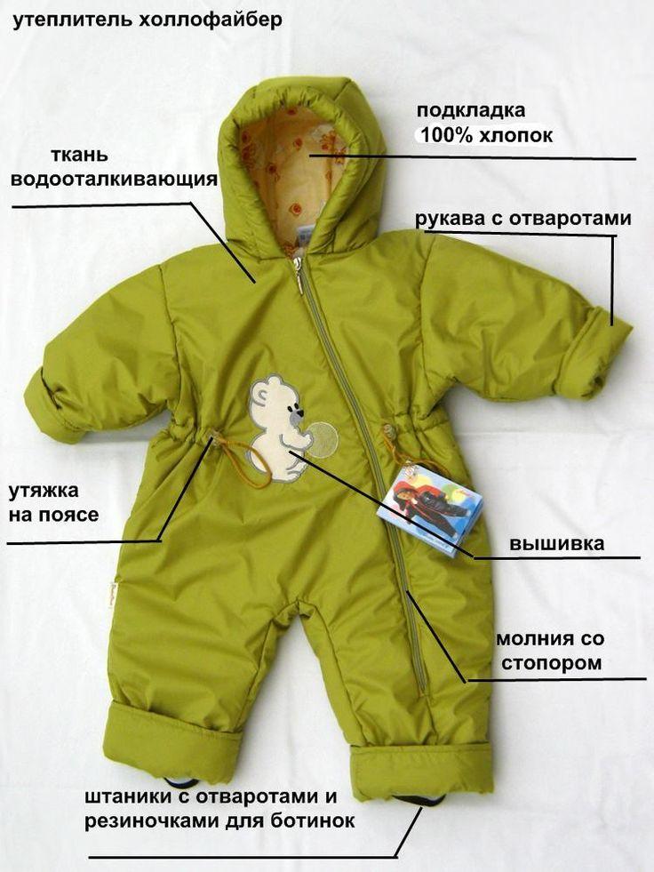 Комбинезон демисезонный на ребенка