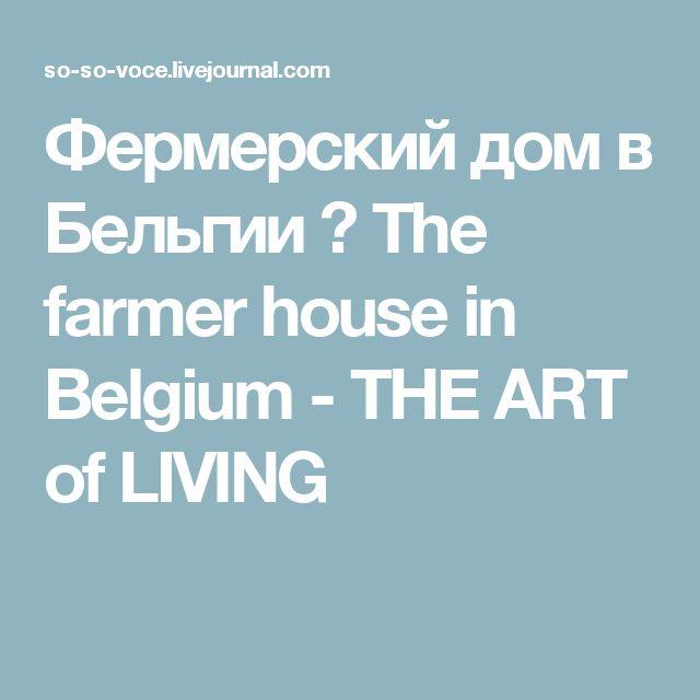 Фермерский дом в Бельгии ♥ The farmer house in Belgium - THE ART of LIVING