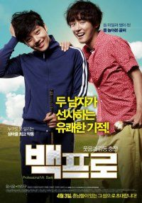 Mr. Perfect (Korean Movie - 2012) - 백프로 @ HanCinema :: The Korean Movie and Drama Database