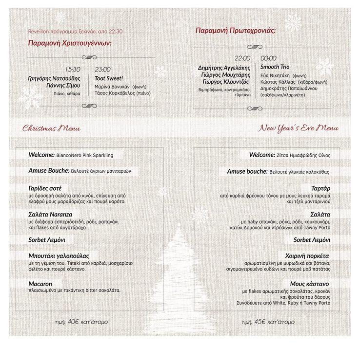 Παραμονή Χριστουγέννων και Πρωτοχρονιάς σε περιμένουμε με το καλύτερο φαγητό και κρασί και με Live μουσική που έχεις αγαπήσει. Κάνε έγκαιρα την κράτηση σου *Τηλ. Κρατήσεων:231 088 7025* Καλές Γιορτές :)