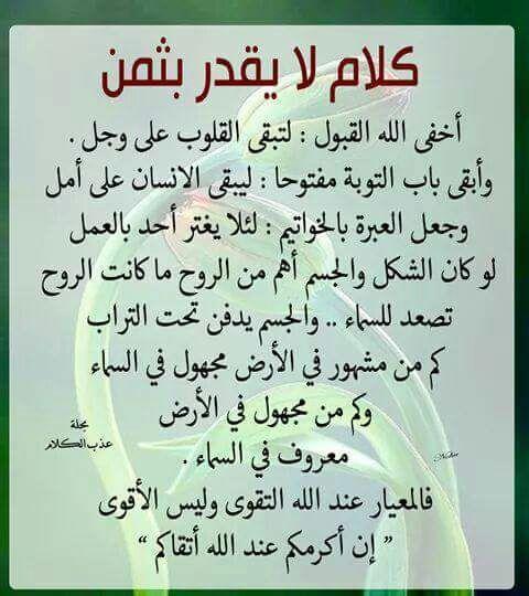 Pin By Hanan Banat On حكم و أمثال و أيه و حديث و دعاء و شعر Islamic Phrases Words Quotes Islam Facts