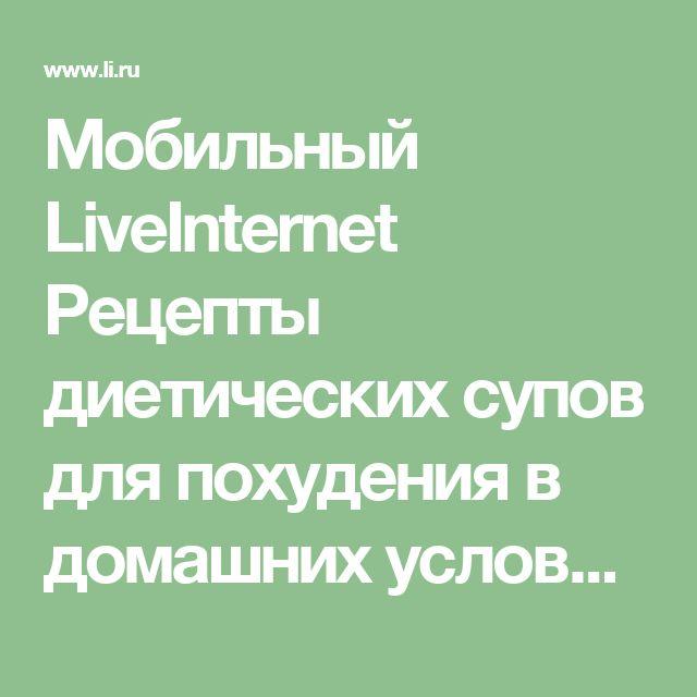 Мобильный LiveInternet Рецепты диетических супов для похудения в домашних условиях! | tanuuusa - Все, что интересно мне |