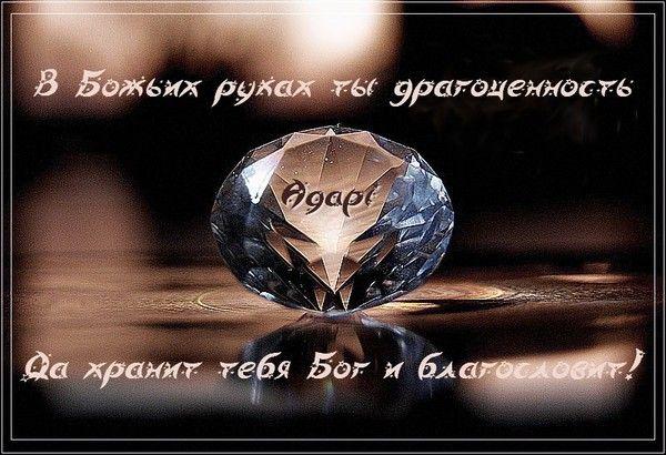 словам стих с пожеланиями бриллиантов часть фотографий это