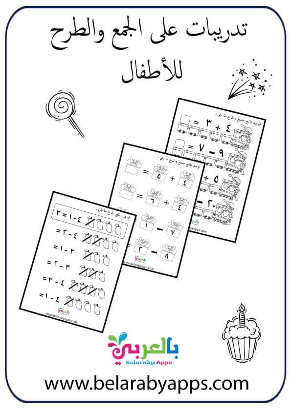 تدريبات على الجمع والطرح للأطفال شيتات حساب للتحميل بالعربي نتعلم Word Search Puzzle Words Bullet Journal