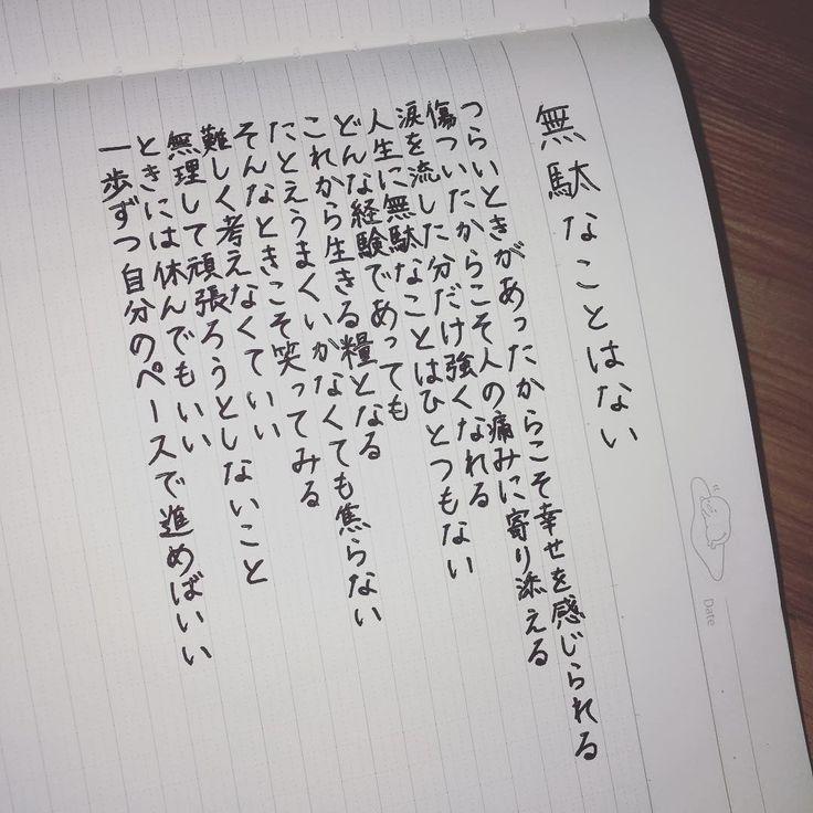 人生に無駄なことはひとつもない  *  SARASAの1mmめっちゃ太くて書きにくい!  #田口久人#無駄なことはない  #手書き#手書きポスト#手書きツイート #字の練習