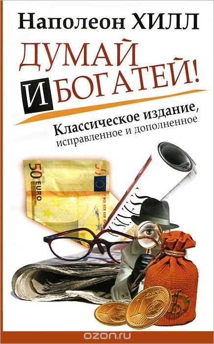 """Книга """"Думай и Богатей!"""" Наполеон Хилл - купить книгу Think and Grow Rich! ISBN 978-5-17-079074-6 с доставкой по почте в интернет-магазине OZON.ru"""
