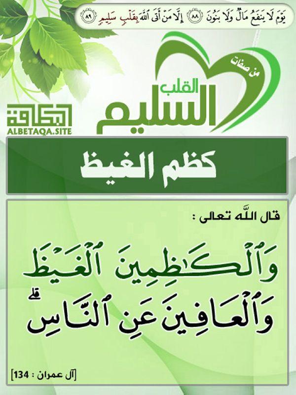 Pin By أستغفر الله On مطويات Salaah Islam Quran Quran
